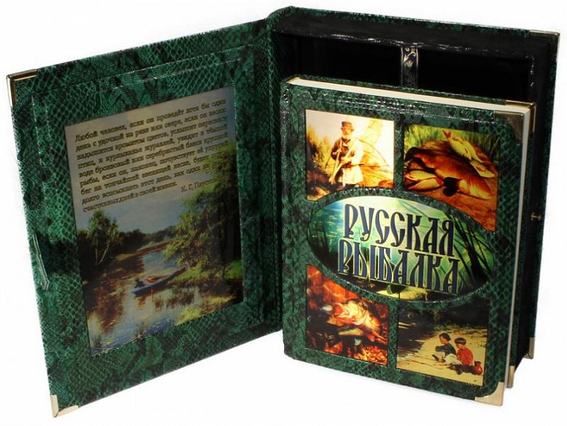 подарочные книги для рыболовов